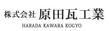 株式会社原田瓦工業