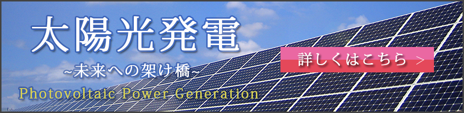 太陽光発電 詳しくはこちら